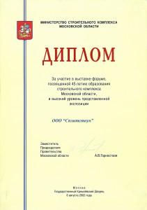 45-летие стройкомплекса МО Москва Кремль