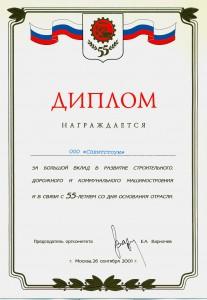 55-летие дорожного машиностроения Москва