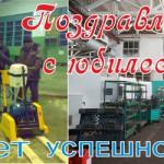 Юбилей нашего завода