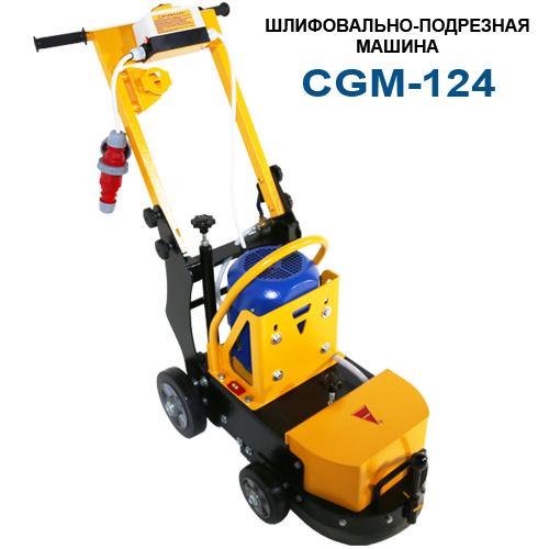 Шлифовально - подрезная машина СПЛИТСТОУН CGM-124