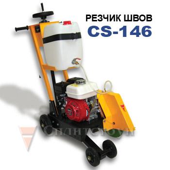 Резчик швов CS-146 СПЛИТСТОУН