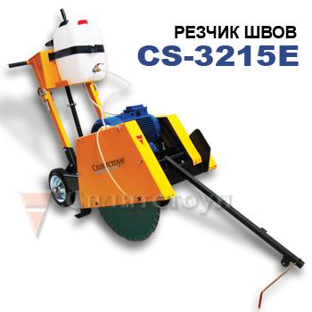 Резчик швов CS-3215E СПЛИТСТОУН