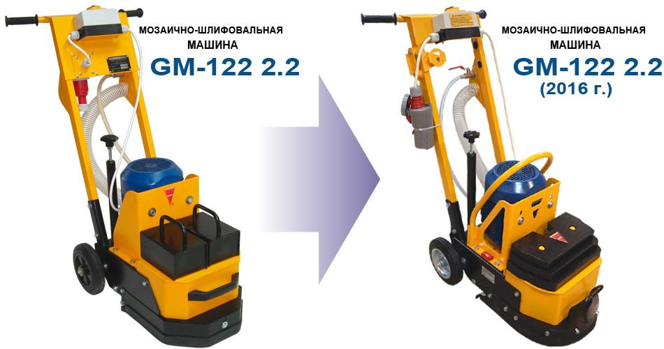 Машина мозаично-шлифовальная СПЛИТСТОУН GM-122 (2,2)