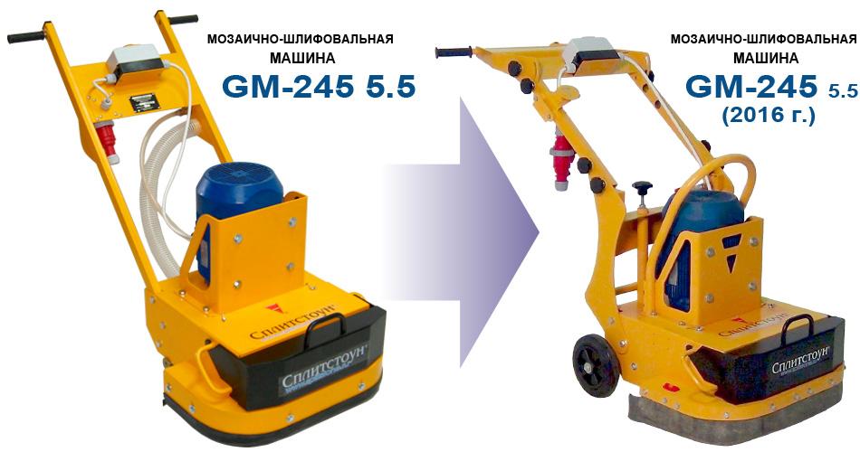 Машина мозаично-шлифовальная СПЛИТСТОУН GM-245/ 5,5
