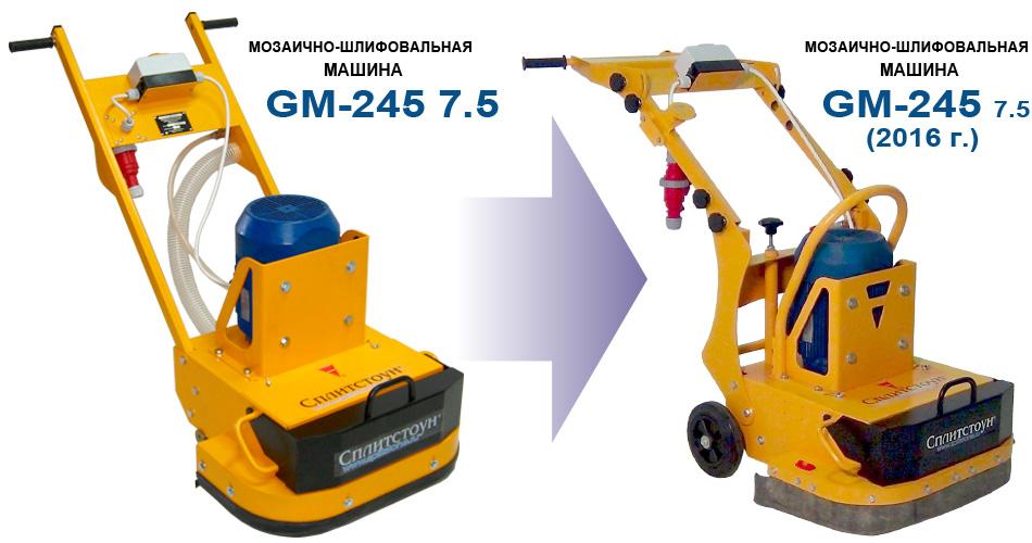 Машина мозаично-шлифовальная GM-245/ 7,5