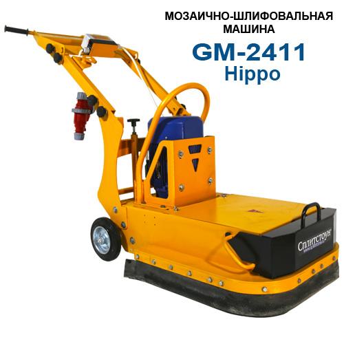 Мозаично-шлифовальная машина СПЛИТСТОУН GM-2411 Hippo