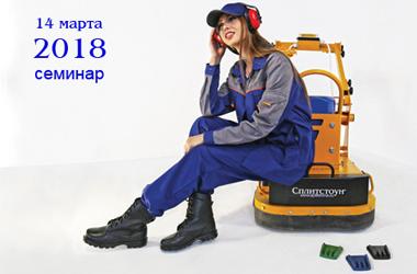 Малая техника в России и технологии её применения Семинар 2018