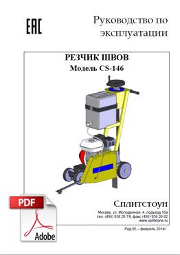 Резчик швов СПЛИТСТОУН CS-146