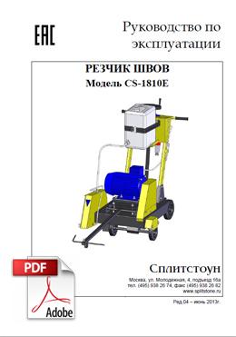 Резчик швов СПЛИТСТОУН CS-1810E