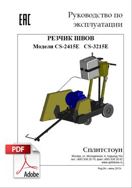 Резчик швов СПЛИТСТОУН CS-2415E