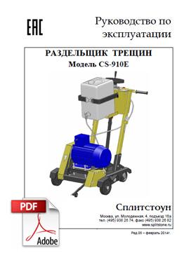 Инструкция по эксплуатации на Раздельщик трещин CS-910E СПЛИТСТОУН