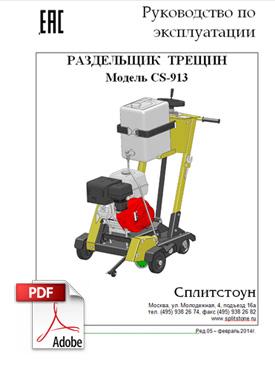 Руководство по эксплуатации Раздельщик трещин CS-913 СПЛИТСТОУН