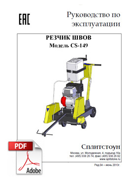 Резчик швов СПЛИТСТОУН CS-189