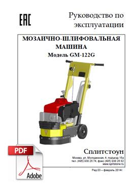 Руководство по эксплуатации мозаично-шлифовальной машины GM-122G СПЛИТСТОУН