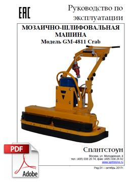 Руководство по эксплуатации мозаично-шлифовальной машины GM-4811 Crab СПЛИТСТОУН