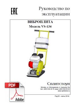 Руководство по эксплуатации виброплита vs-134 СПЛИТСТОУН