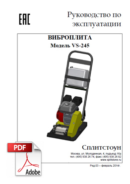 Руководство по эксплуатации виброплита VS-245E8 СПЛИТСТОУН