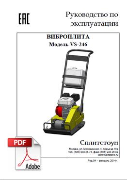 Руководство по эксплуатации виброплита VS-245E12 СПЛИТСТОУН