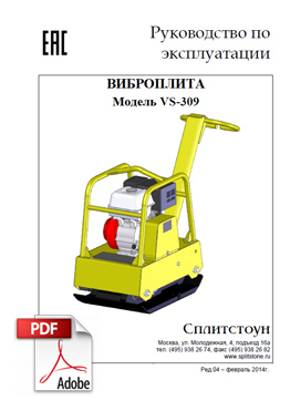 Руководство по эксплуатации виброплита VS-309 СПЛИТСТОУН