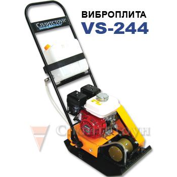 Виброплита VS-244 СПЛИТСТОУН