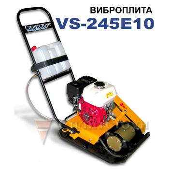 Виброплита VS-245E10 СПЛИТСТОУН